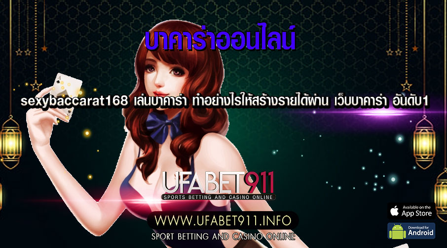 sexybaccarat168